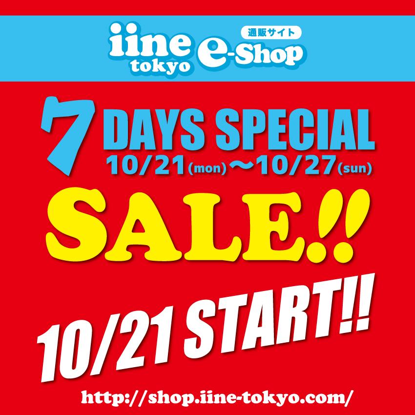 7days_sale.jpg