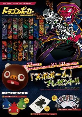 iine_tokyo_poster_DraP.jpg
