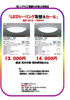 照明セール