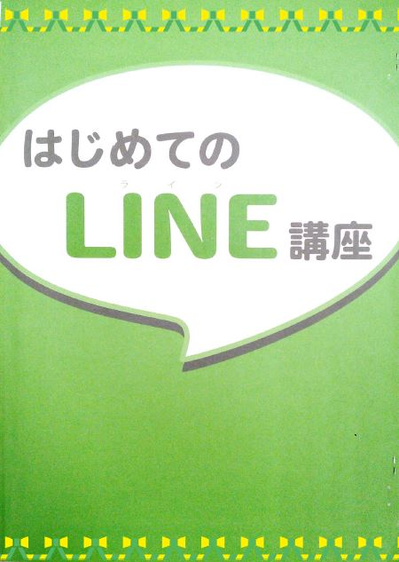 はじめてのLINE