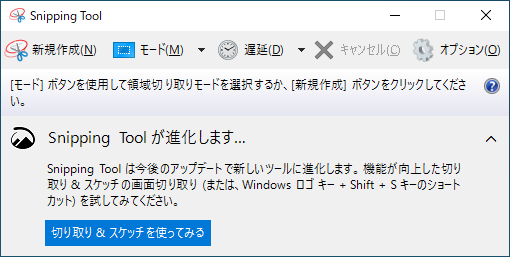 Snipping Tool 画面