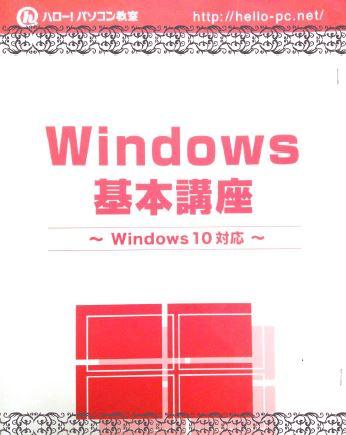 Windows10 基本講座