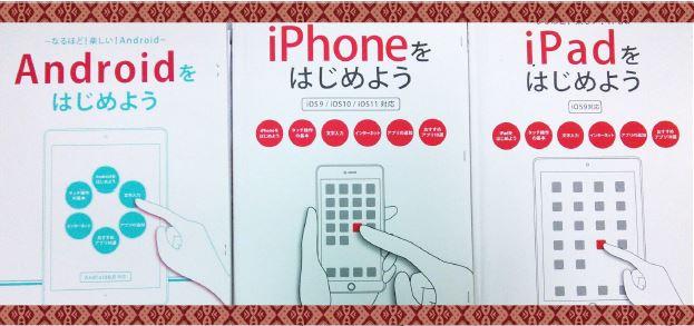 はじめて android iPhone iPad タブレット