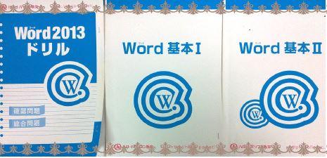 Word 2016 基本 ワード