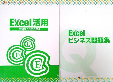 Excel活用 2013 2016 エクセル ビジネス問題集
