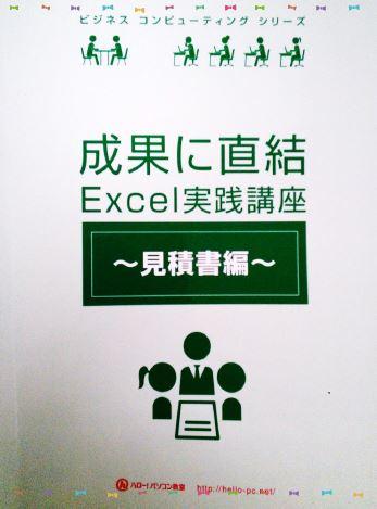 見積書編 Excel エクセル