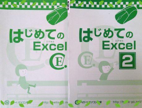 はじめてのExcel