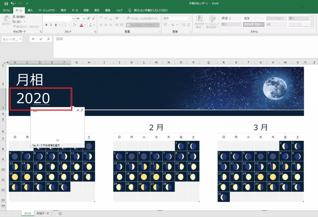 月相 Excel