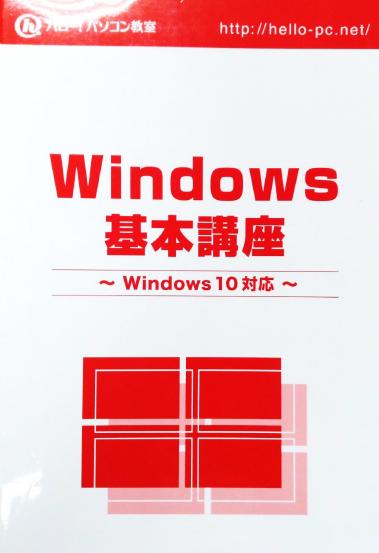 Windows10基本