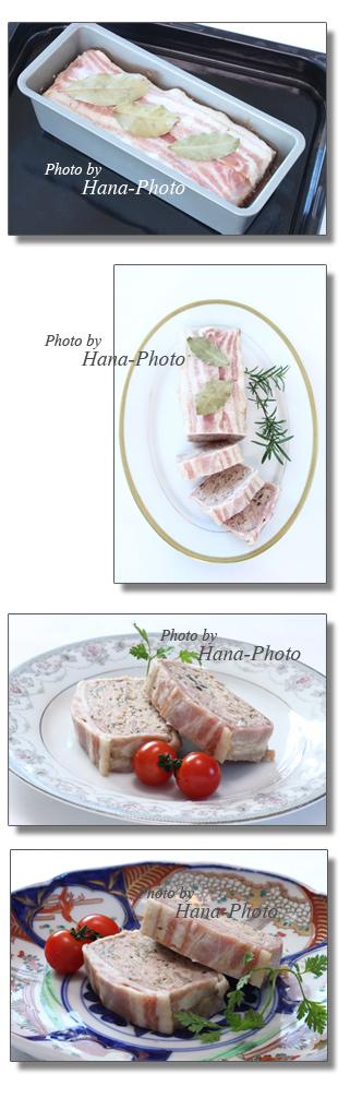 料理 洋食 パテ ポークパテ パテ・ド・カンパーニュ 肉料理 挽き肉 挽き肉料理 ご馳走 手作り