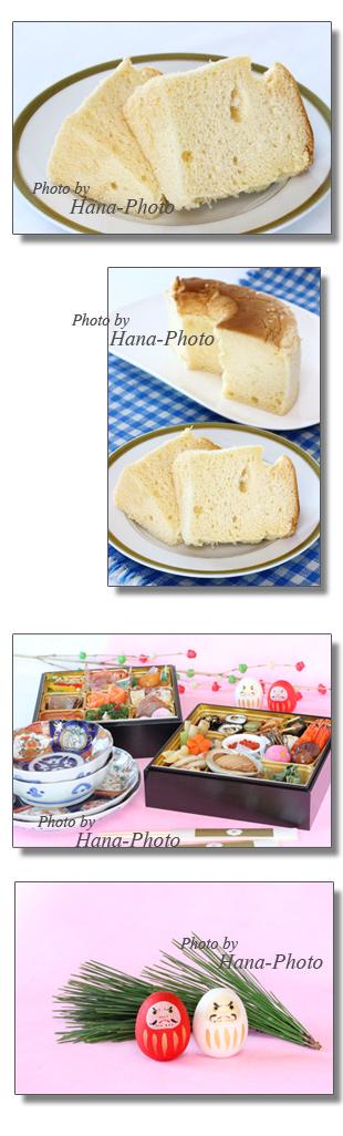 お菓子 シフォンケーキ シフォン 大豆粉 お節 お正月 正月料理 達磨 だるま 松