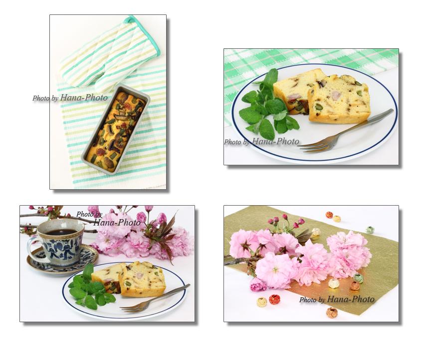 ケークサレ 塩ケーキ 料理 洋食 フランス料理 米粉ケークサレ 米粉 桜 八重桜 さくら サクラ コーヒー 手作り 亭主のケーキ 亭主のお菓子作り