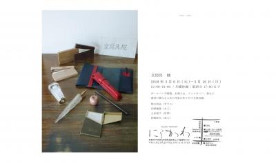 文房具DM1.jpg