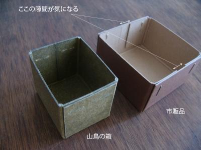 箱比較.jpg