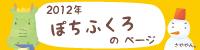 ぽちぶくろ2012