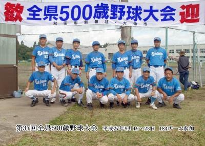 122平成クローバーズ2L.jpg