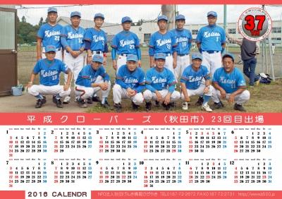 122平成クローバーズCALENDAR.jpg