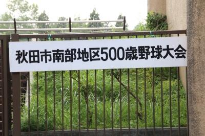 000akitasinanbu_0632.jpg