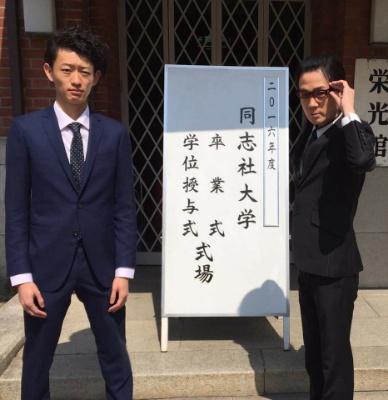式 同志社 大学 卒業