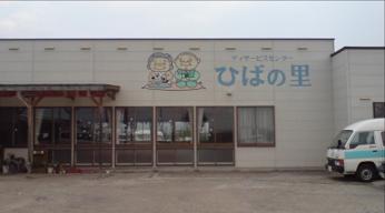 青森県弘前市で起業する社長のブログ_板柳町デイサービス『ひばの里』