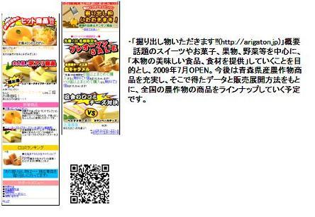 青森県弘前市で起業する社長のブログ_株式会社Win・Winと株式会社イシタカが業務提携_青森県農作物を携帯サイトにて販売�