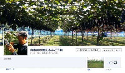 岩木山の見えるぶどう畑Facebookページ