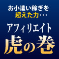 『【今だけセミナーDVD付】アフィリエイト虎の巻〜無料教材プレゼント有』