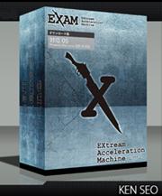 EXAM 「エグザム」 スーパーバックリンクシステム