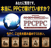 『PPCプレミア・パフォーマンス・コンベンション』