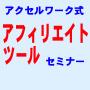 アクセルワーク式アフィリエイトセミナー7月10日