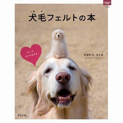 犬毛フェルトの本