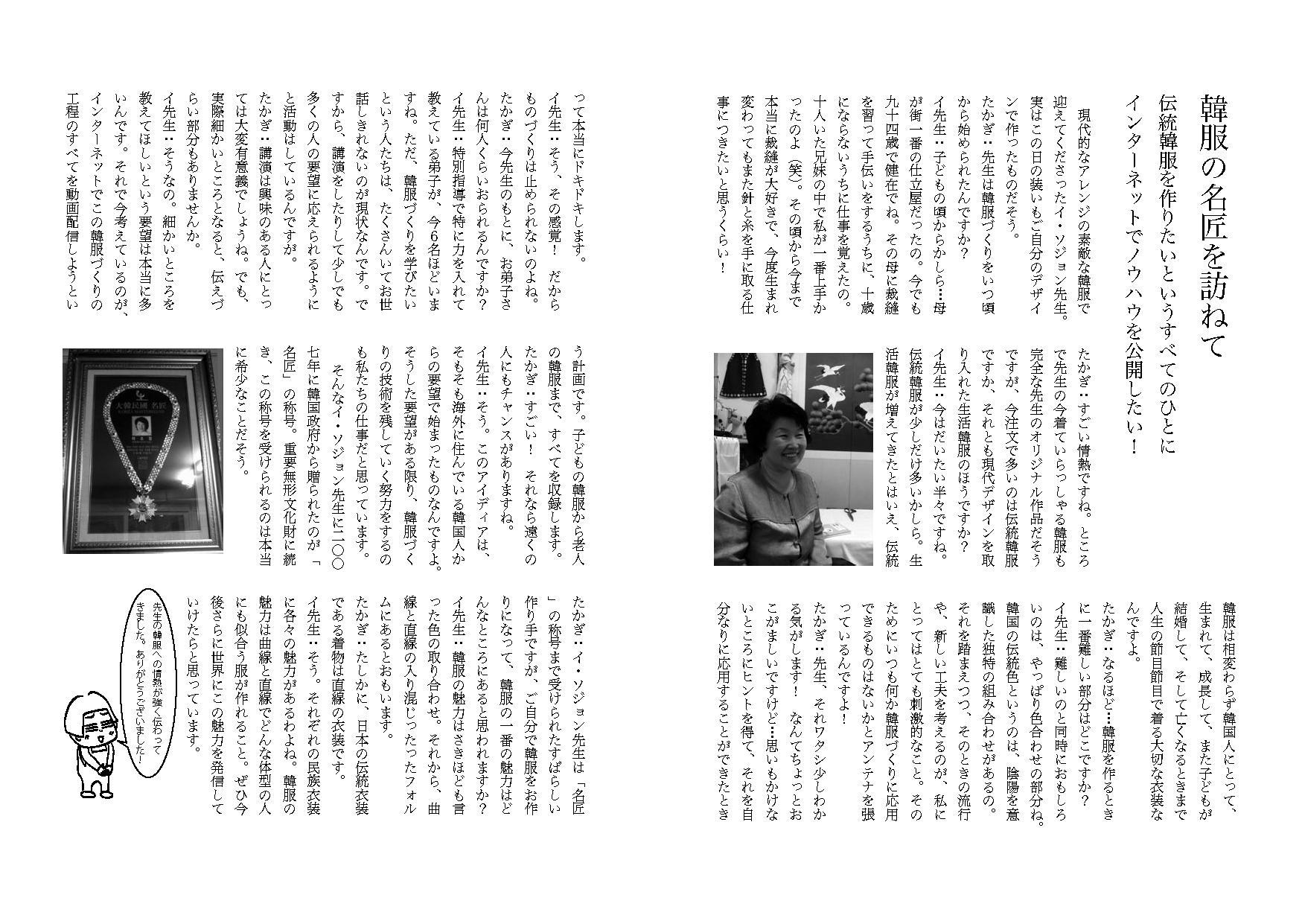 韓服名匠インタビュー原稿