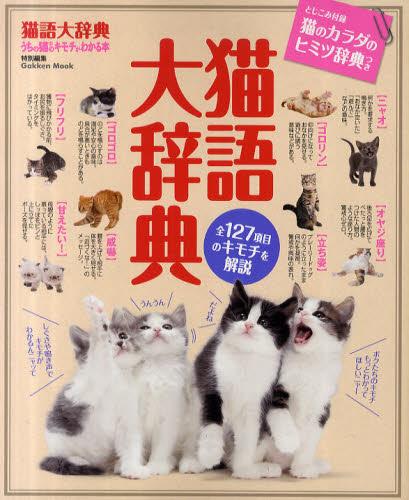 学研パブリッシング刊『猫語大辞典』