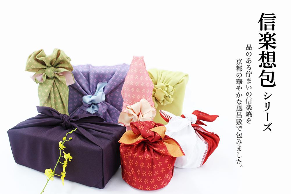信楽焼と京風呂敷のコラボ 信楽想包シリーズ