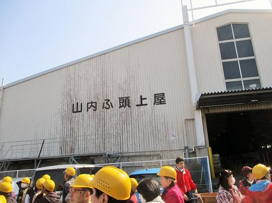 「山内ふ頭上屋」という建物内で作業が行われています。