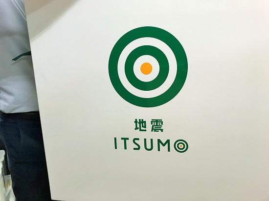 NPO法人プラス・アーツ 地震ITSUMO.COM