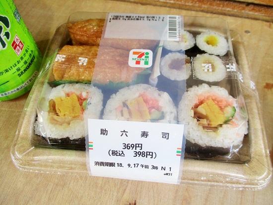 セブンイレブン 助六寿司 398円(税込)