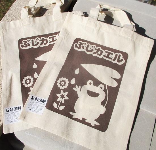 参加者の方には反射印刷されたトートバッグ「ぶじカエル」をお渡しさせて頂きました〜。