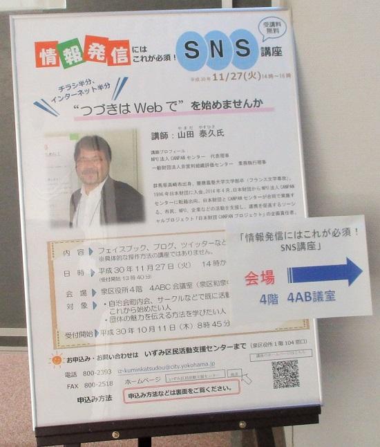 2018年11月27日(火)SNS講座 「つづきはWebで…」を始めませんか?