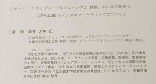 2019年2月7日(木)平成30年度 泉区自治会町内会長研修会