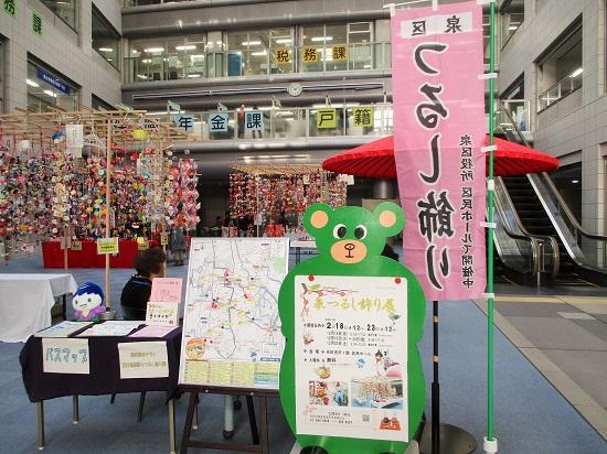 2019年2月22日(金)泉つるし飾り展