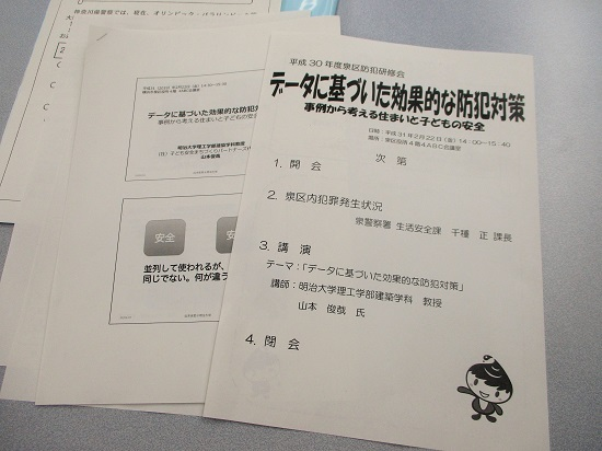 2019年2月22日(金)泉区防犯研修会