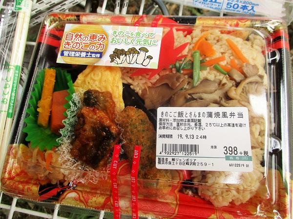 きのこご飯とさんまの蒲焼風弁当 430円(税込) ローゼンで購入。