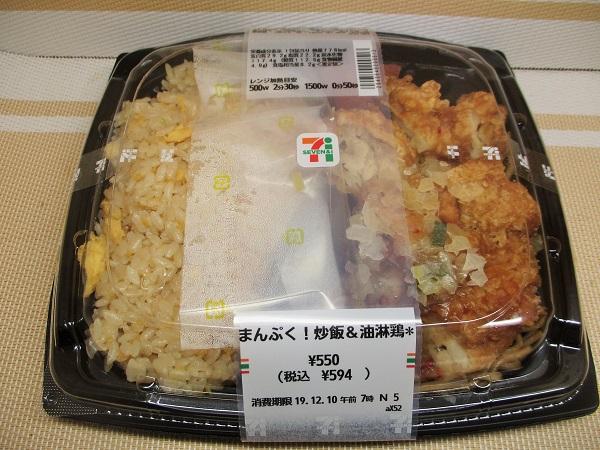 セブンイレブン まんぷく! 炒飯&油淋鶏 594円(税込)