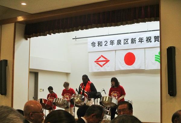 2020年1月6日(月)令和2年泉区新年祝賀会