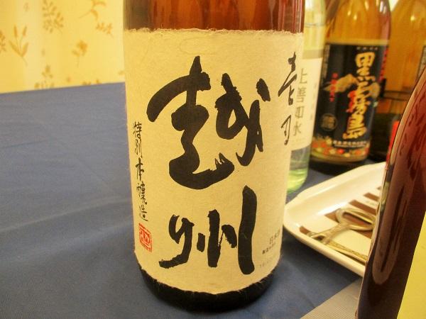 朝日酒造 壱乃 越州 特別醸造