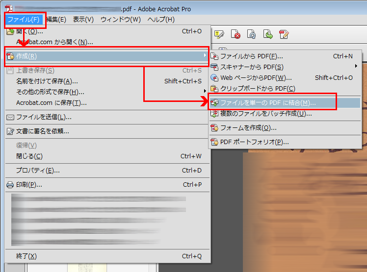 Pdf ファイル を 結合
