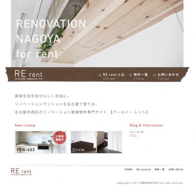 RE rent トップページ