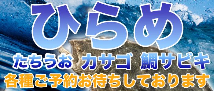 ヒラメ、太刀魚出船ご予約受付中!!