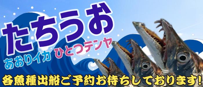 太刀魚、アオリイカ、一つテンヤ出船ご予約受付中!!